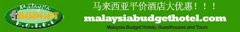 Malaysia Budget Hotel